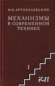 Механизмы в современной технике в семи томах. Том 1