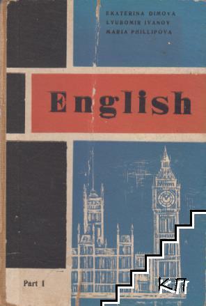 English. Part 1
