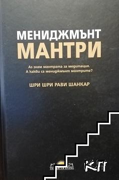 Мениджмънт мантри