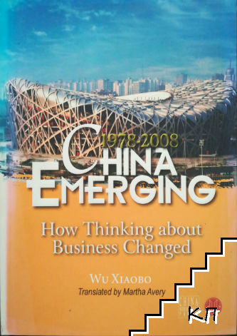China Emerging