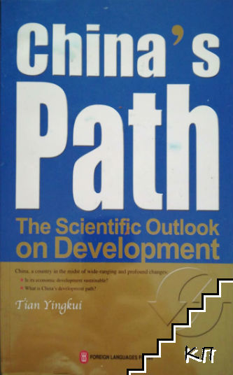 China's Path: The Scientific Outlook on Development