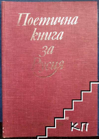 Поетична книга за Русия (Допълнителна снимка 1)
