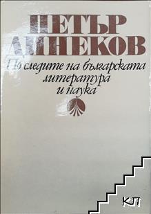 По следите на българската литература и наука