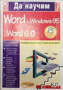 Да научим Word for Windows 95 и Word 6.0