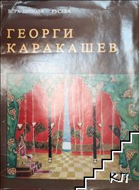 Георги Каракашев