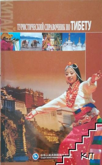 Туристический справочник по Тибету