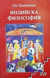 Индийска философия