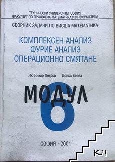 Сборник задачи по висша математика. Модул 6