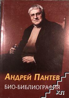 Андрей Пантев. Био-библиография