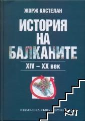 История на Балканите XIV-XX век