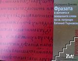 """Фразата в житията и похвалните слова на """"Св. Патриарх Евтимий Търновски"""". Том 1-2"""