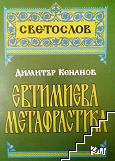 Евтимиева метафрастика