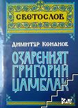 Озареният Григорий Цамблак