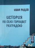 История на село Гороцвет, Разградско