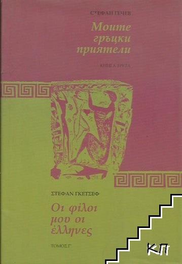 Моите гръцки приятели. Книга 3