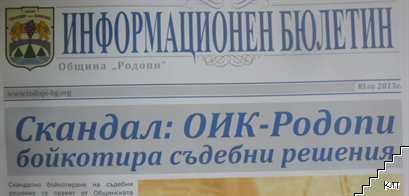 "Информационен бюлетин. Община ""Родопи"". Юли / 2013"