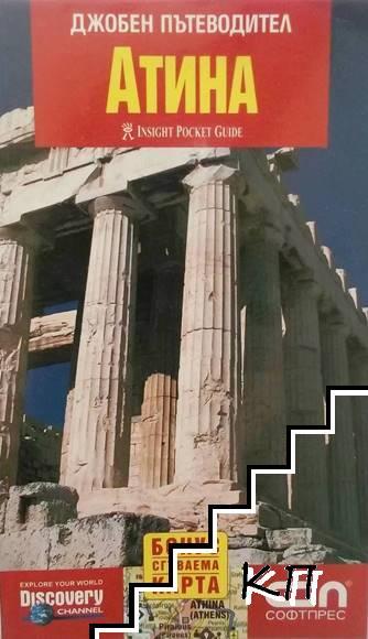 Джобен пътеводител: Атина