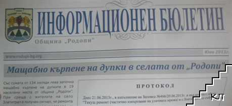 """Информационен бюлетин. Община """"Родопи"""". Юни / 2013"""