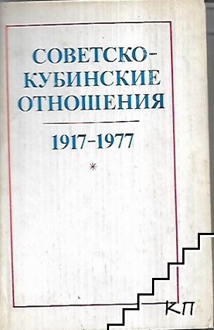 Советско-кубинские отношения 1917-1977