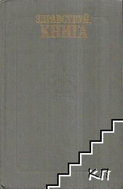 Здравствуй, книга. Вып. 1
