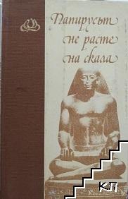 Папирусът не расте на скала