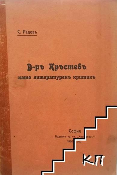 Д-ръ Кръстевъ като литературенъ критикъ