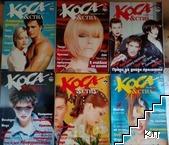 Коса и стил. Бр. 7, 9 / 2000. Бр. 3-6, 8-12 / 2001. Бр.1-7 / 2002