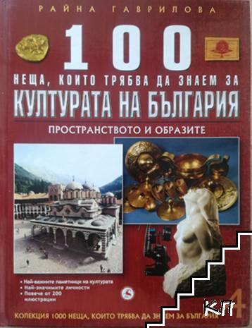 100 неща, които трябва да знаем за културата на България. Книга 4: Пространството и образите