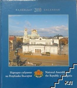 Виж България в Европа! Календар 2010 / See Bulgaria in Europe Calendar 2010