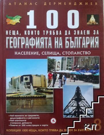 100 неща, които трябва да знаем за културата на България. Том 8: Население, селища, стопанство