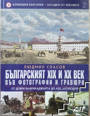 Колекция България - загадки от вековете. Том 2: Българският XIX и XX век във фотографии и гравюри