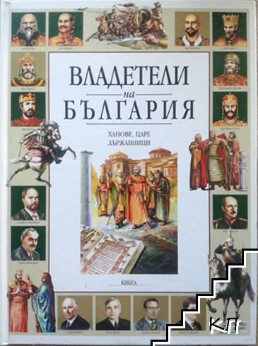 Владетели на България