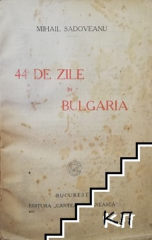 44 de zile în Bulgaria