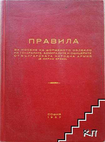 Правила за носене на форменото облекло на генералите, адмиралите и офицерите от Българската народна армия