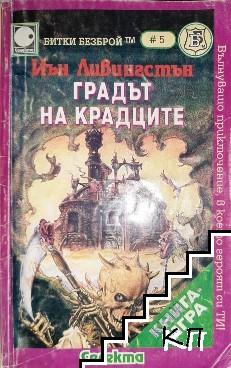 Градът на крадците