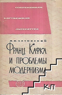 Франц Кафка и проблемы модернизма