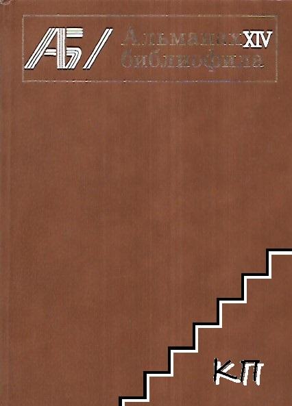 Альманах библиофила. Вып. 14
