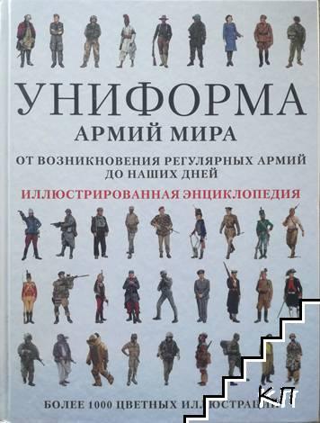 Униформа армий мира: От возникновения регулярных армий до наших дней