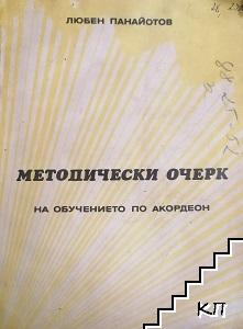 Методически очерк на обучение по акордеон