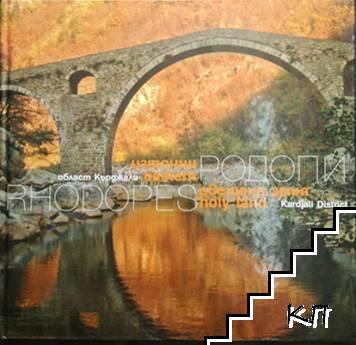 Източни Родопи - свещена земя
