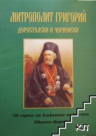 Митрополит Григорий Доростолски и Червенски 1872-1898