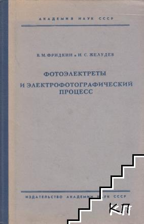 Фотоэлектреты и электрофотографический процес