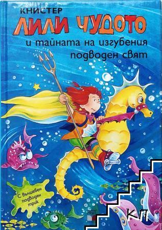 Лили Чудото и тайната на изгубения подводен свят