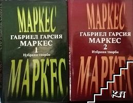 Избрани творби в два тома. Том 1-2
