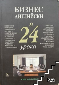 Бизнес английски в 24 урока