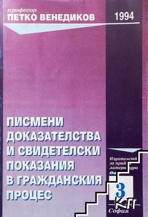 Писмени доказателства и свидетелски показания в гражданския процес