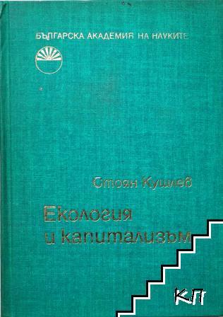 Екология и капитализъм