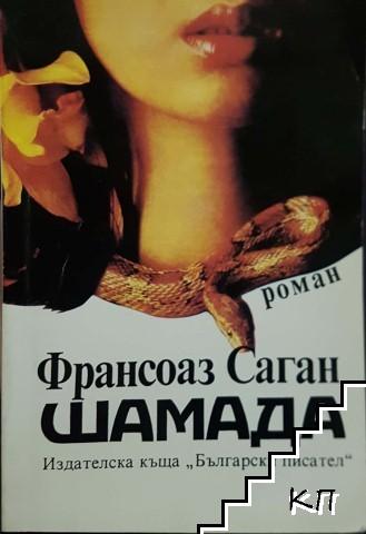 Шамада
