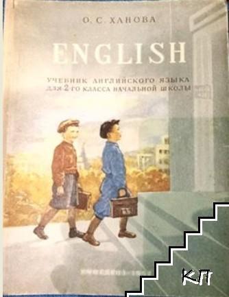 English. Учебник английского языка для 2-го класса начальной школы