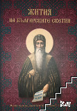 Жития на българските светии